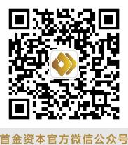 首金资本官方微信公众号