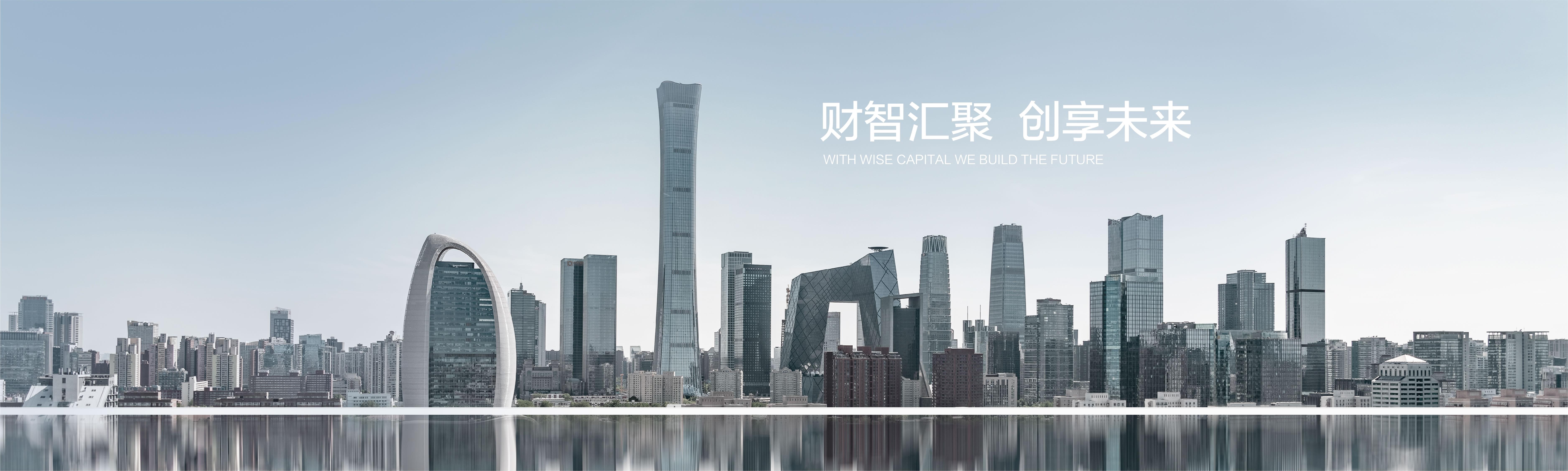 首金资本管理有限公司官方网站